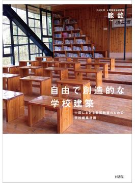 自由で創造的な学校建築 中国における素質教育のための学校建築計画