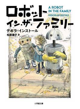 ロボット・イン・ザ・ファミリー(小学館文庫)