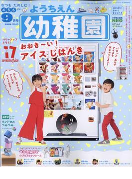 幼稚園 2020年 09月号 [雑誌]