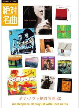 熱帯夜のBossa Nova絶対名曲20 ~プレイリスト・ウイズ・ライナーノーツ005~(square sound stand)