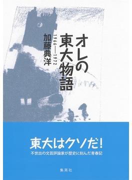 オレの東大物語 1966−1972