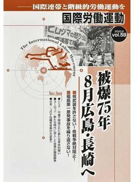 国際労働運動 国際連帯と階級的労働運動を vol.59(2020.8) 被爆75年 8月広島・長崎へ