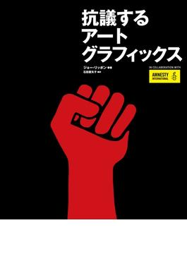 抗議するアートグラフィックス IN COLLABORATION WITH AMNESTY INTERNATIONAL