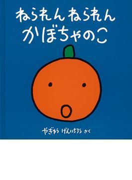 ねられんねられんかぼちゃのこ(福音館の幼児絵本)