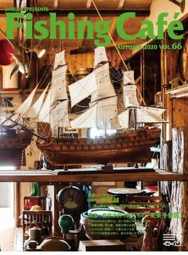 Fishing Café VOL.66(2020AUTUMN)