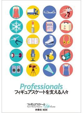 Professionalsフィギュアスケートを支える人々(扶桑社MOOK)