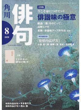 俳句 2020年 08月号 [雑誌]