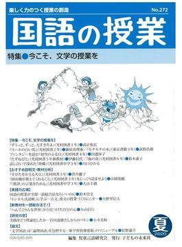 国語の授業 楽しく力のつく授業の創造 No.272 特集・今こそ、文学の授業を