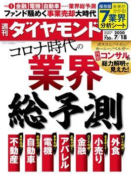 週刊ダイヤモンド  20年7月18日号(週刊ダイヤモンド)