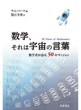 数学、それは宇宙の言葉 数学者が語る50のヴィジョン