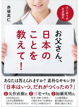 お父さん、日本のことを教えて! はじめての日本国史