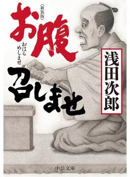 お腹召しませ 改版 新装版(中公文庫)