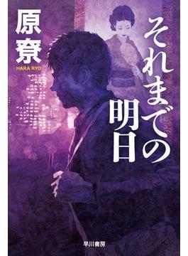 それまでの明日(ハヤカワ文庫 JA)