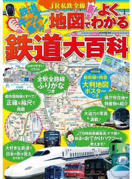 JR私鉄全線地図でよくわかる鉄道大百科(2021年版)(こども絵本)