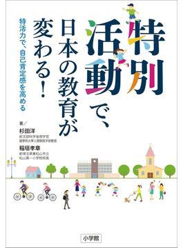 特別活動で、日本の教育が変わる!~特活力で、自己肯定感を高める~(教育技術)