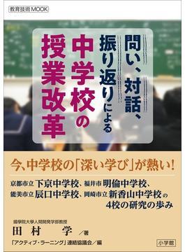 問い、対話、振り返りによる 中学校の授業改革(教育技術)