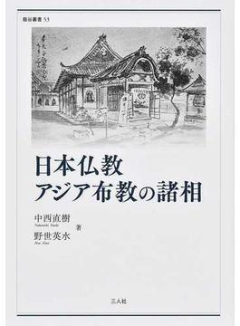 日本仏教アジア布教の諸相