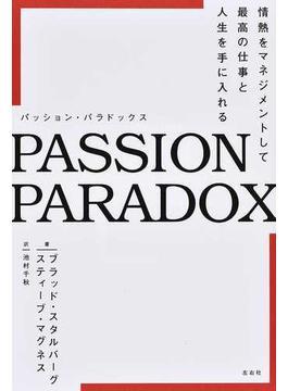 PASSION PARADOX 情熱をマネジメントして最高の仕事と人生を手に入れる