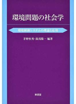 環境問題の社会学 環境制御システムの理論と応用