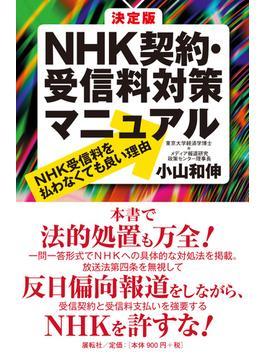決定版NHK契約・受信料対策マニュアル NHK受信料を払わなくても良い理由