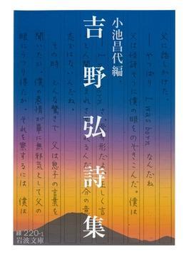 吉野弘詩集(岩波文庫)