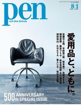 Pen 2020年 8/1号(Pen)