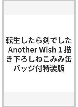 転生したら剣でしたAnother Wish 1描き下ろしねこみみ缶バッジ付特装版