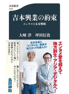 吉本興業の約束 エンタメの未来戦略(文春新書)
