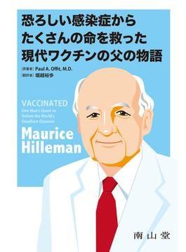 恐ろしい感染症からたくさんの命を救った現代ワクチンの父の物語