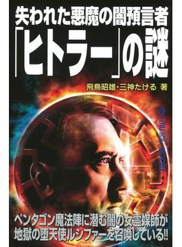 失われた悪魔の闇預言者「ヒトラー」の謎(ムー・スーパーミステリー・ブックス)