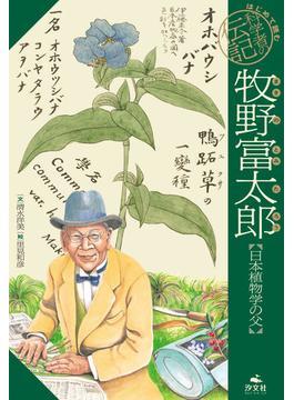 牧野富太郎 【日本植物学の父】