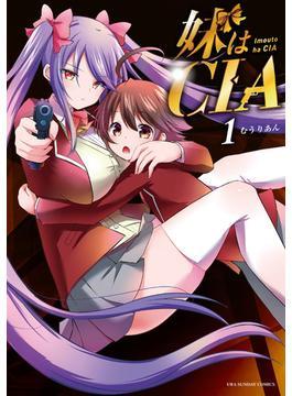 妹はCIA 1 (裏少年サンデーコミックス)