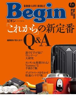 Begin 2020年9月号(Begin)