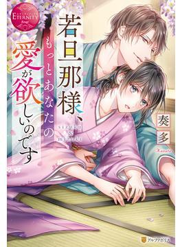 若旦那様、もっとあなたの愛が欲しいのです sizuku & mizuki(エタニティブックス・赤)
