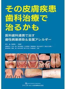 その皮膚疾患歯科治療で治るかも 医科歯科連携で治す歯性病巣感染&金属アレルギー