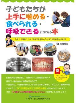 子どもたちが上手に嚙める・食べられる・呼吸できるようになる本 「食」を軸にした乳幼児期からの口腔成育の実践