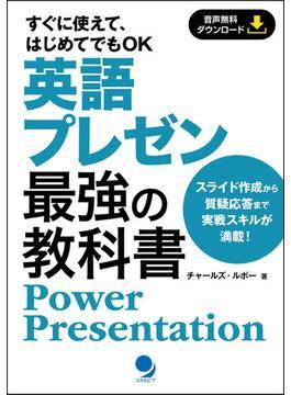 英語プレゼン最強の教科書 Power Presentation すぐに使えて、はじめてでもOK