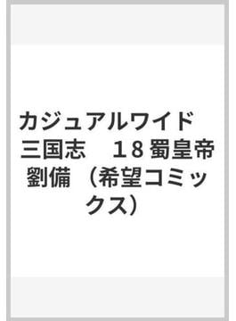 カジュアルワイド 三国志 18 蜀皇帝劉備(希望コミックス)