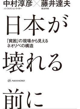 日本が壊れる前に 「貧困」の現場から見えるネオリベの構造