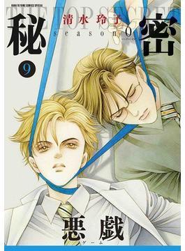 秘密 season 0 9 (花とゆめコミックス)(花とゆめコミックス)