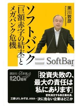 ソフトバンク「巨額赤字の結末」とメガバンク危機(講談社+α新書)