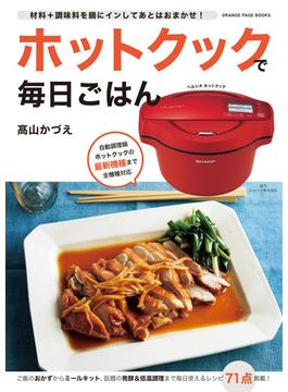 ホットクックで毎日ごはん 材料+調味料を鍋にインしてあとはおまかせ! 自動調理鍋ホットクックの最新機種まで全機種対応(ORANGE PAGE BOOKS)