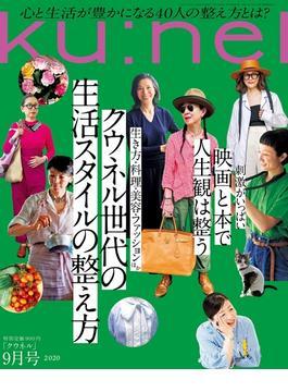 Ku:nel (クウネル) 2020年 9月号 [クウネル世代の生活スタイルの整え方](Ku:nel)