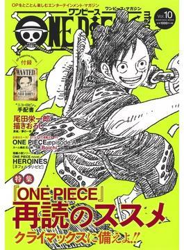 ワンピース・マガジン Vol.10(ジャンプコミックス)