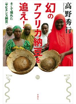 幻のアフリカ納豆を追え! そして現れた〈サピエンス納豆〉