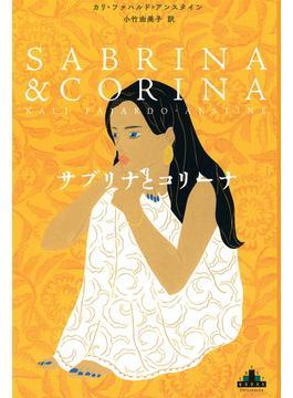 サブリナとコリーナ(CREST BOOKS)