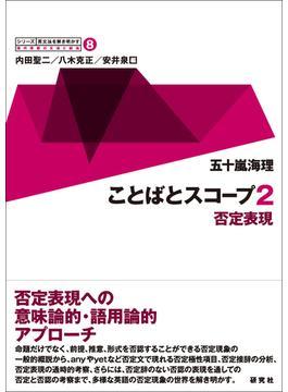 〈シリーズ〉英文法を解き明かす 現代英語の文法と語法 8 ことばとスコープ 2 否定表現