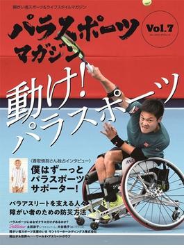 パラスポーツマガジン 障がい者スポーツ&ライフスタイルマガジン Vol.7 動け!パラスポーツ