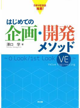 はじめての企画・開発メソッド 0 Look/1st Look VE