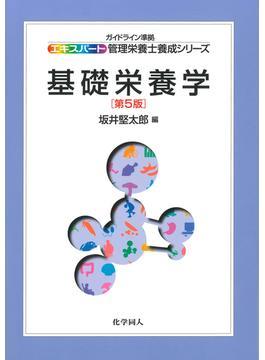基礎栄養学 第5版
